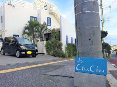 沖縄|占いチュチュうるま店看板
