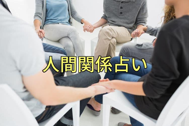 無料オーラ占いの人間関係占い