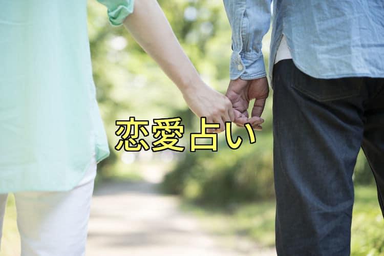 無料オーラ占いの恋愛占い