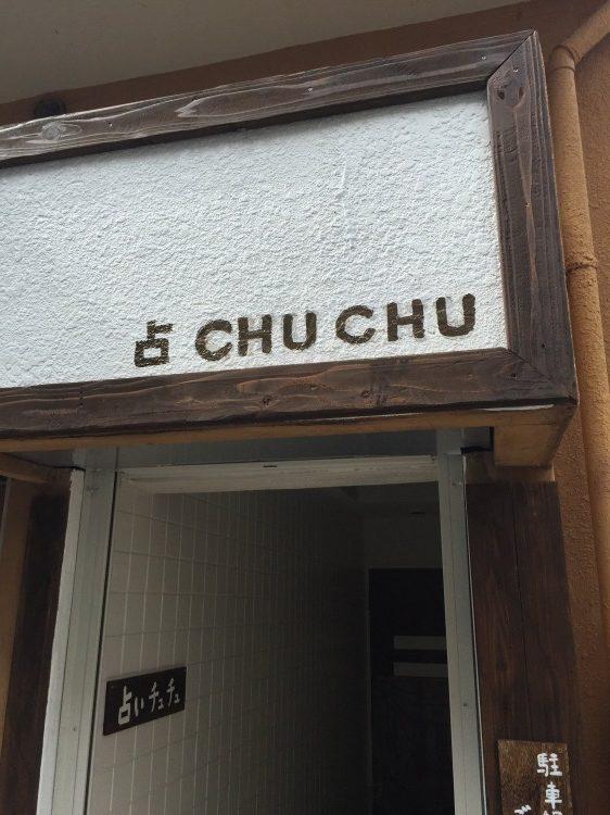 チュチュ那覇店