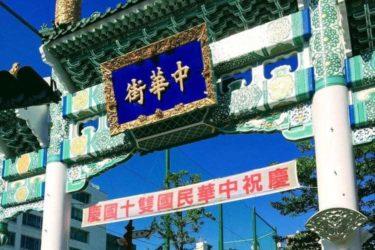 沖縄→横浜中華街にいって占いをうけてきました