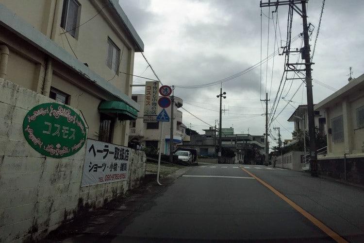 宜野湾市「手作りと小物の店コスモス」