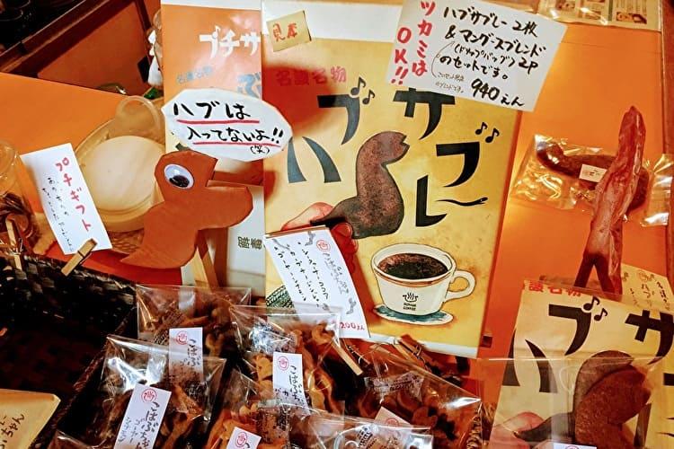 名護の占いDONABE/COFFEEのハブサブレ