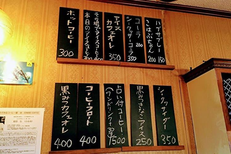 名護の占いDONABE/COFFEEのメニュー