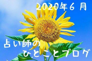 2020年6月【占い師のひとことブログ】