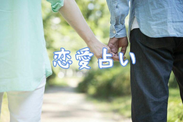 沖縄占いチュチュの恋愛占い(無料占い)