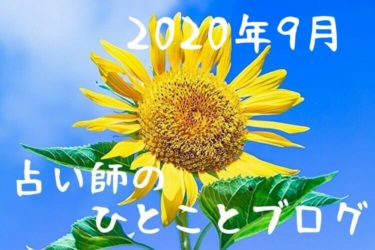 2020年9月【占い師のひとことブログ】