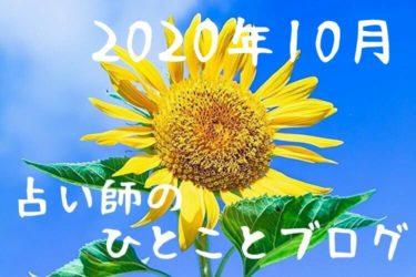 2020年10月【占い師のひとことブログ】