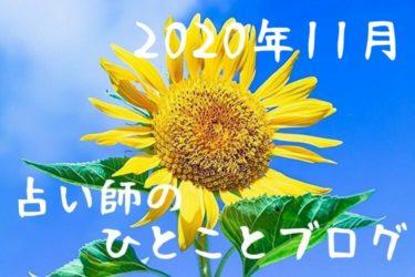 2020年11月【占い師のひとことブログ】