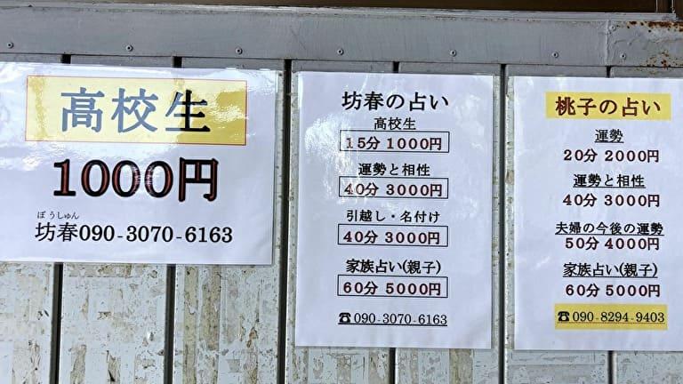モモコの部屋値段表