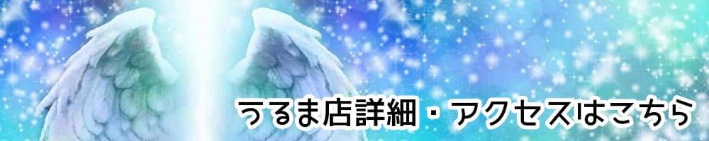 沖縄占いチュチュうるま店詳細・アクセス