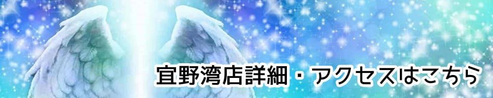 沖縄占いチュチ宜野湾店詳細・アクセス