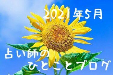 2021年5月【占い師のひとことブログ】
