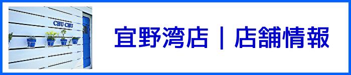 宜野湾店店舗情報