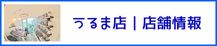 うるま店店舗情報